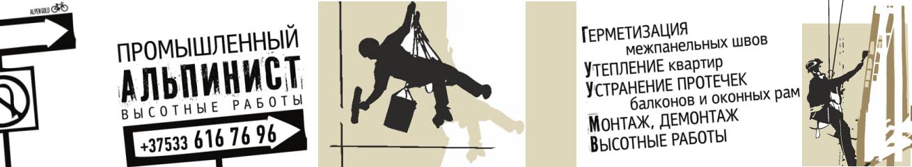 Промышленный альпинизм в Гродно